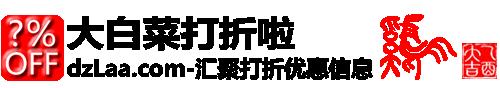 大白菜网-海淘购物推荐